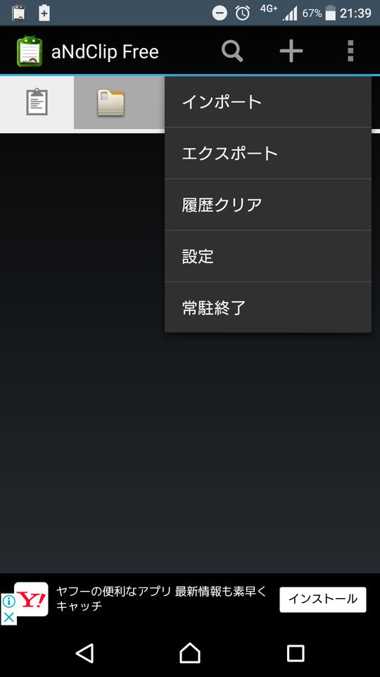 xperia クリップボード