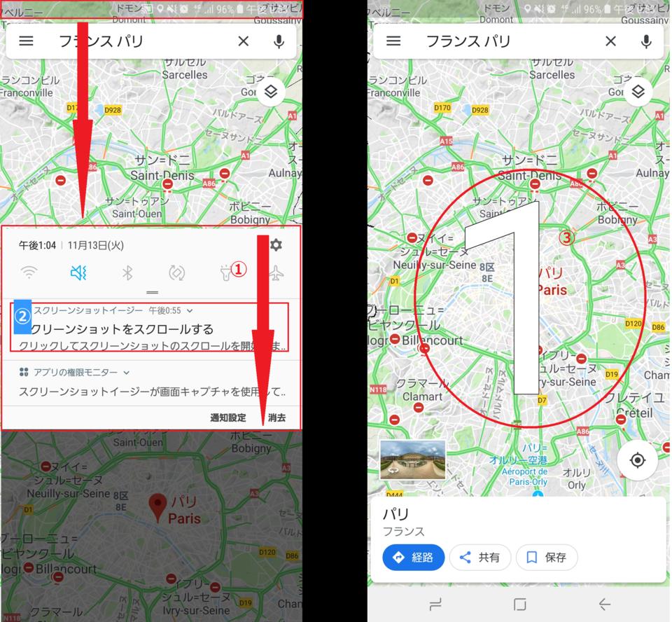 グーグル マップ スクリーン ショット