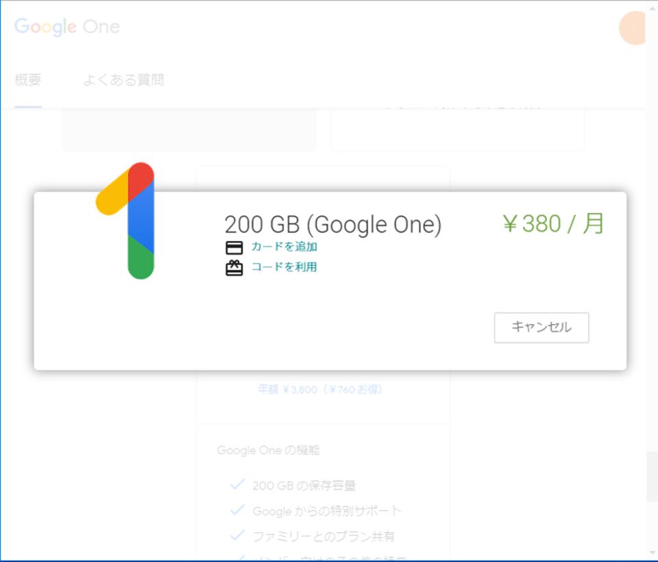 容量 Google Gmail 確認 ストレージ