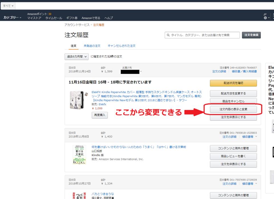 amazon 支払い 方法 変更