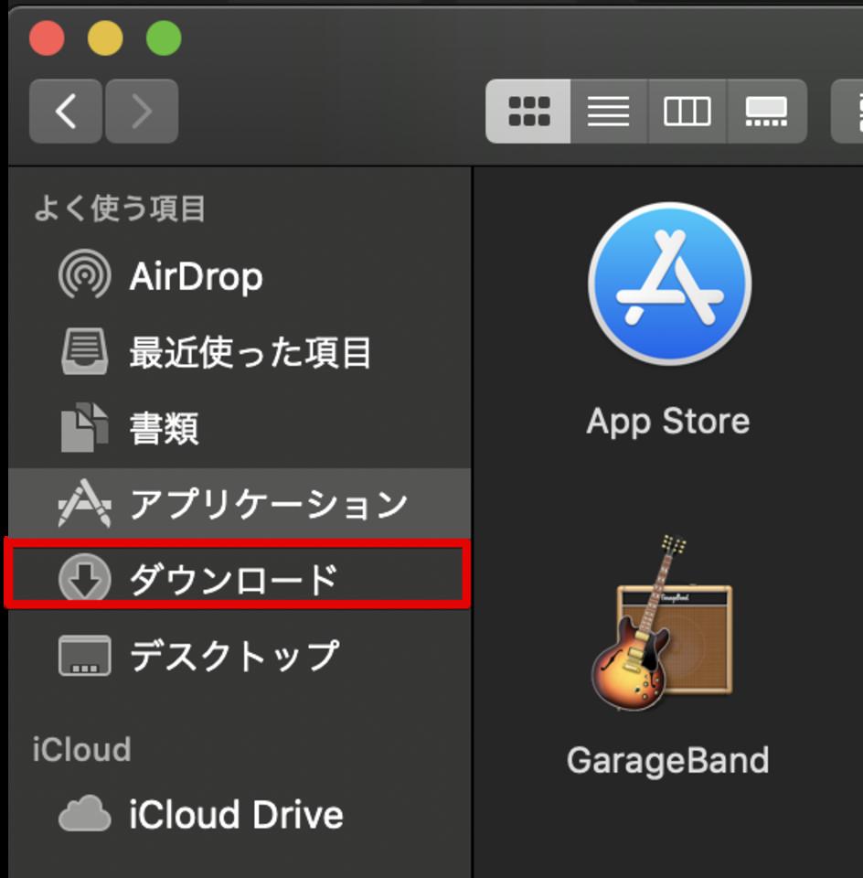 mac ダウンロード フォルダ
