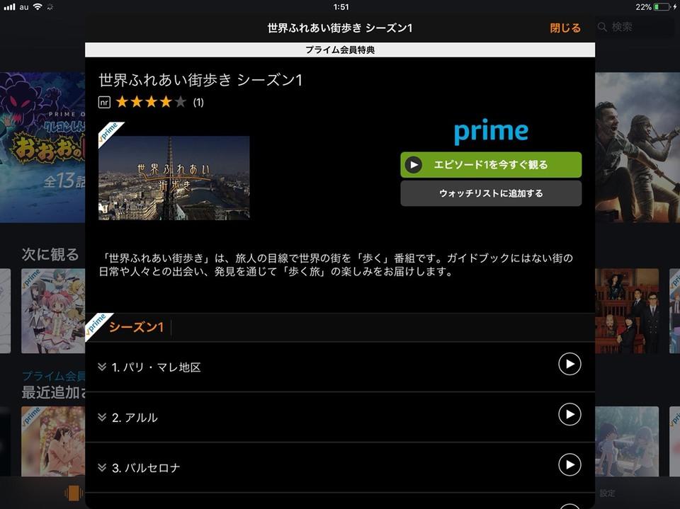 アマゾン プライム ビデオ オフライン