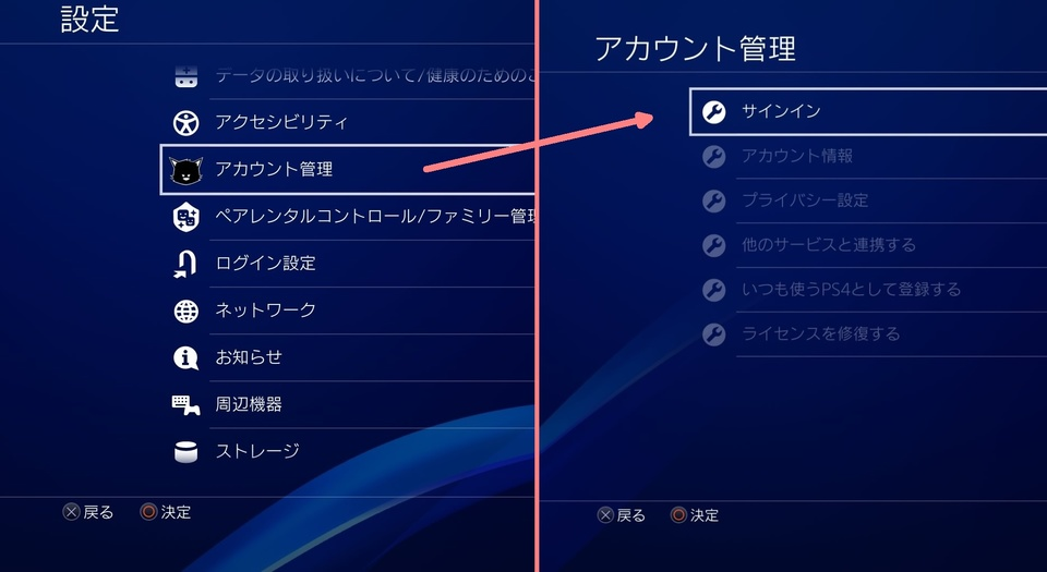 ps4 パソコン 画面