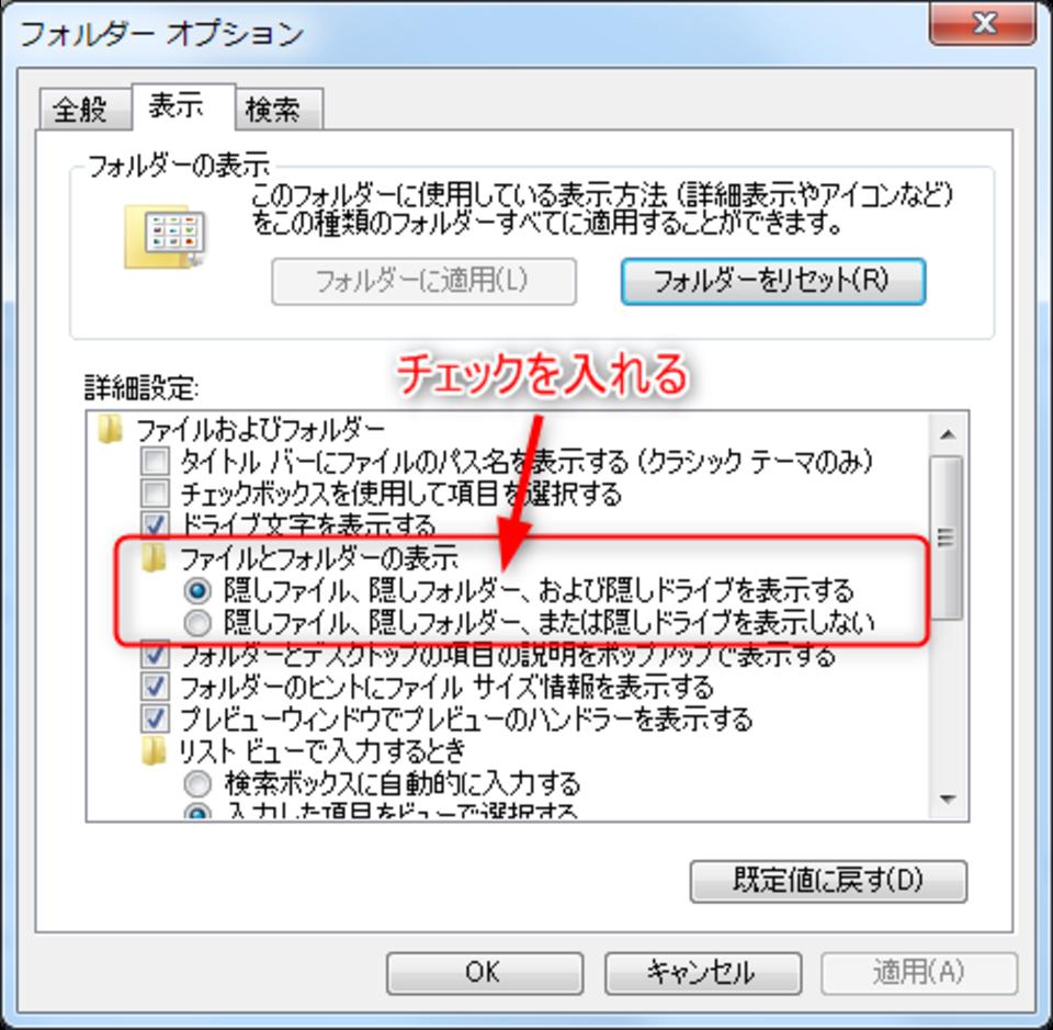 隠しファイル③