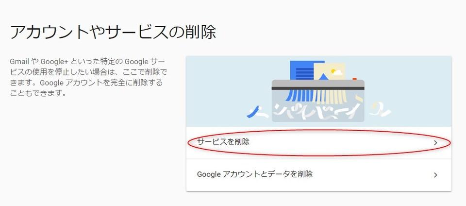 gmail アドレス 削除