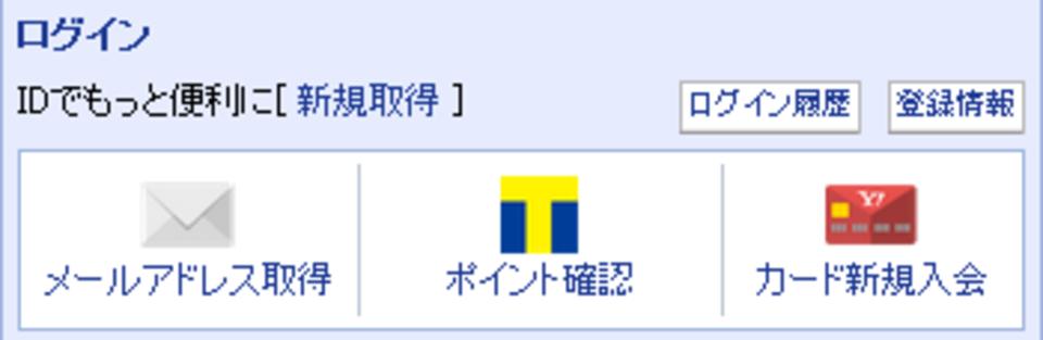 yahoo id 変更