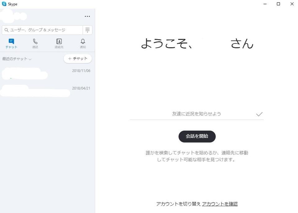 skype 自動 起動