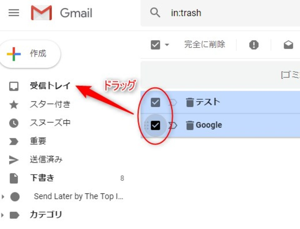 gmail 復元