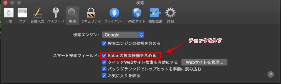 safari 検索 できない