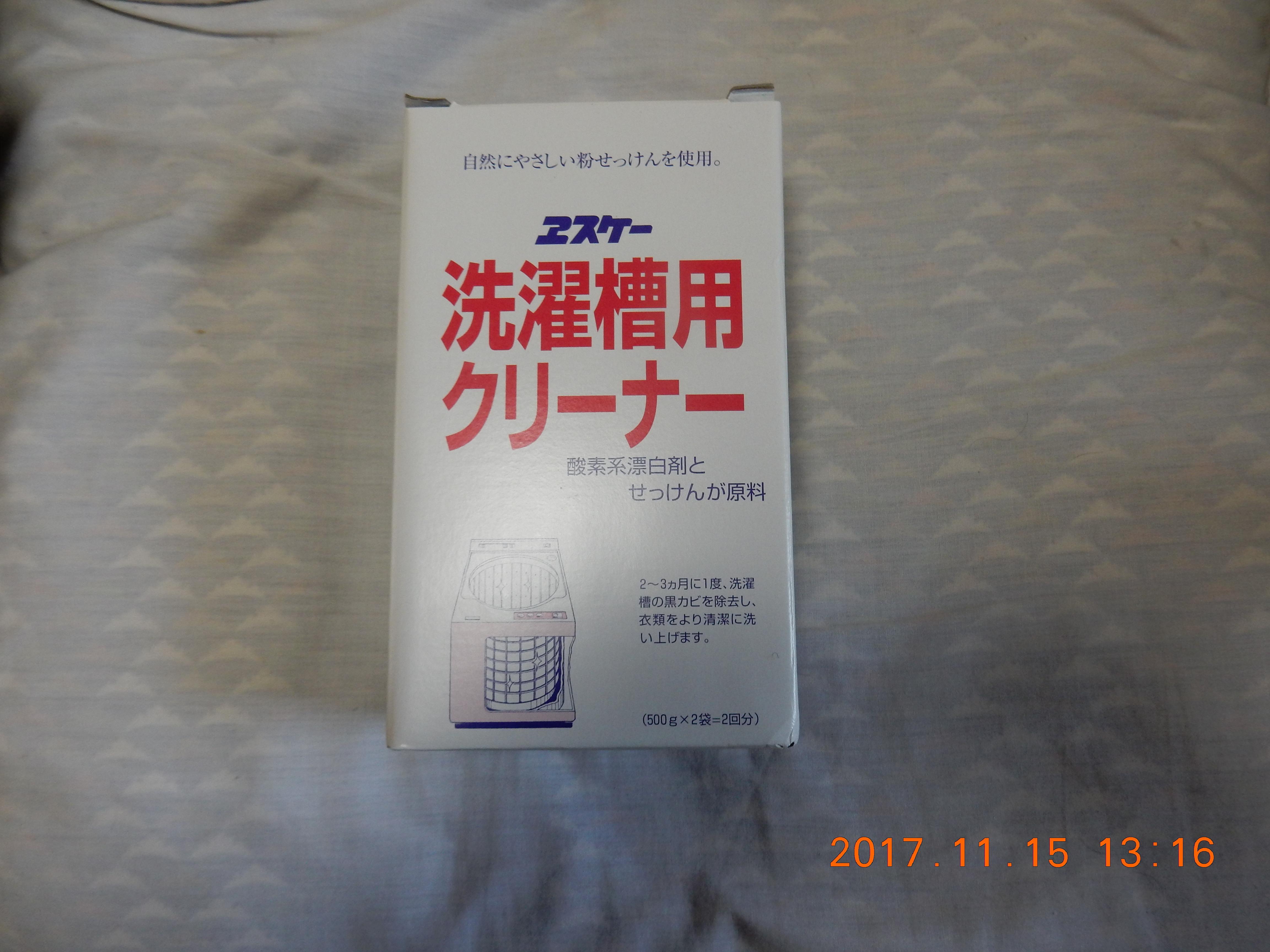 酸素系漂白剤の入った洗濯機用の洗剤