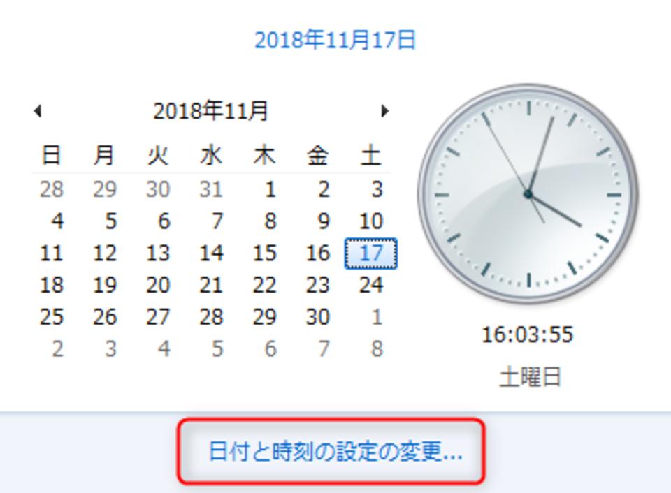 日付変更①