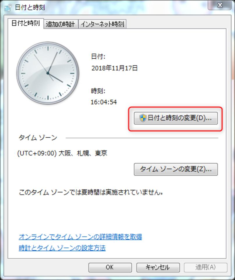 日付変更②