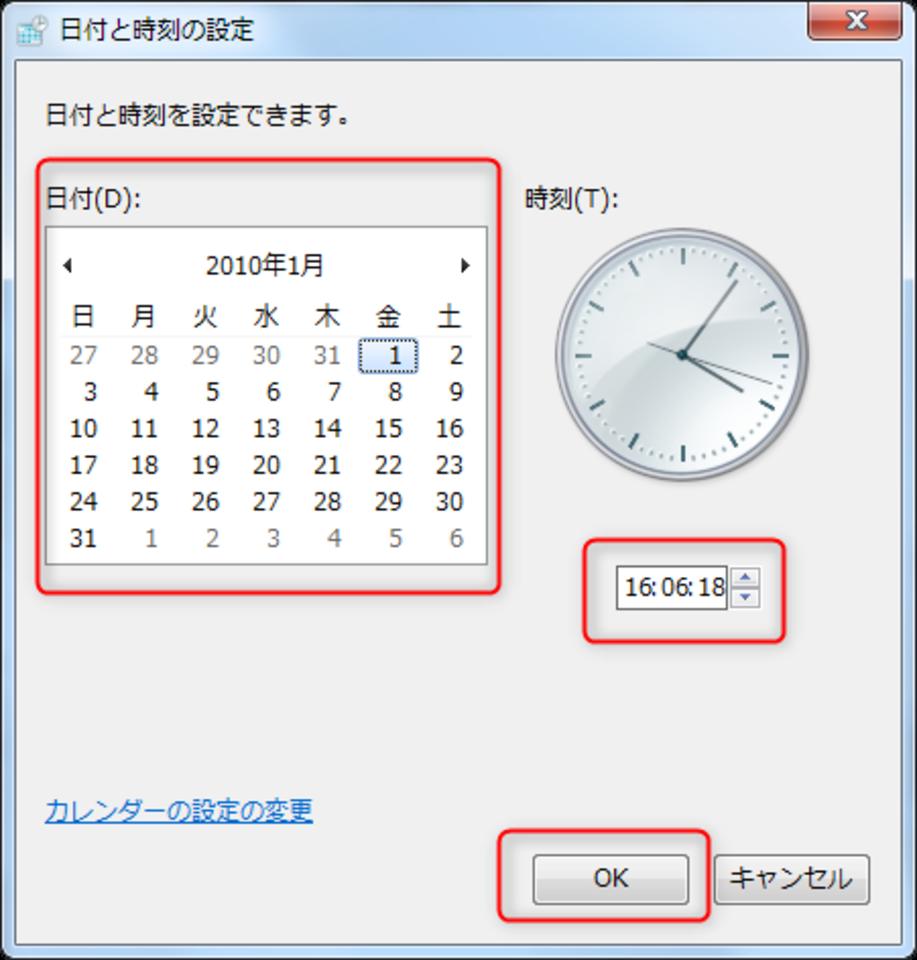 日付変更③