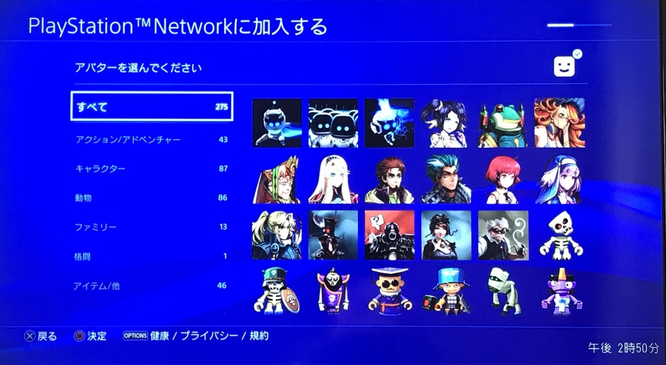 ps4 サブ アカウント
