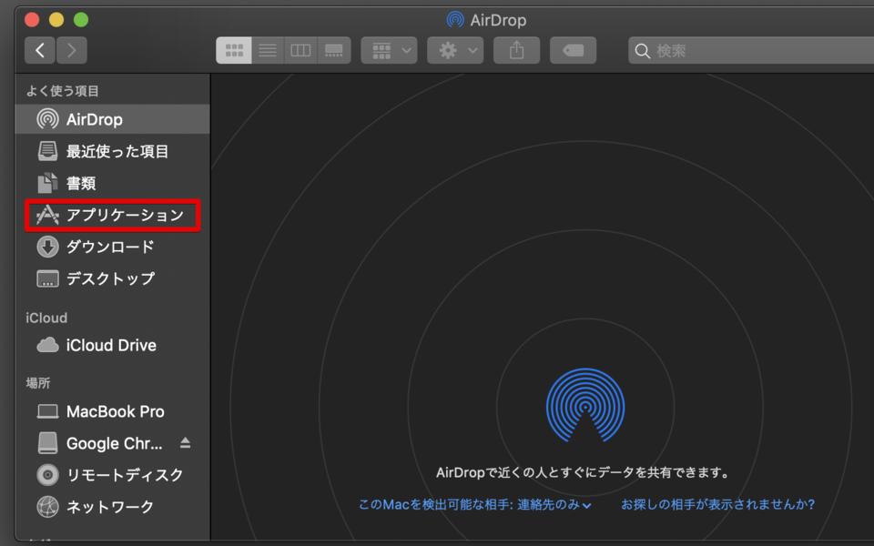mac アプリケーション フォルダ