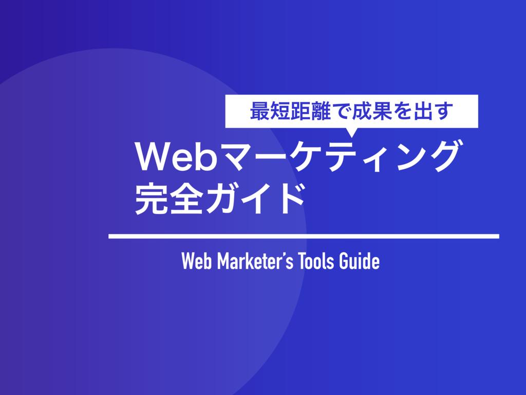 Webマーケティング完全ガイド-0