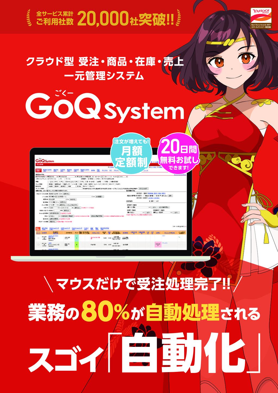 GoQSystemの資料