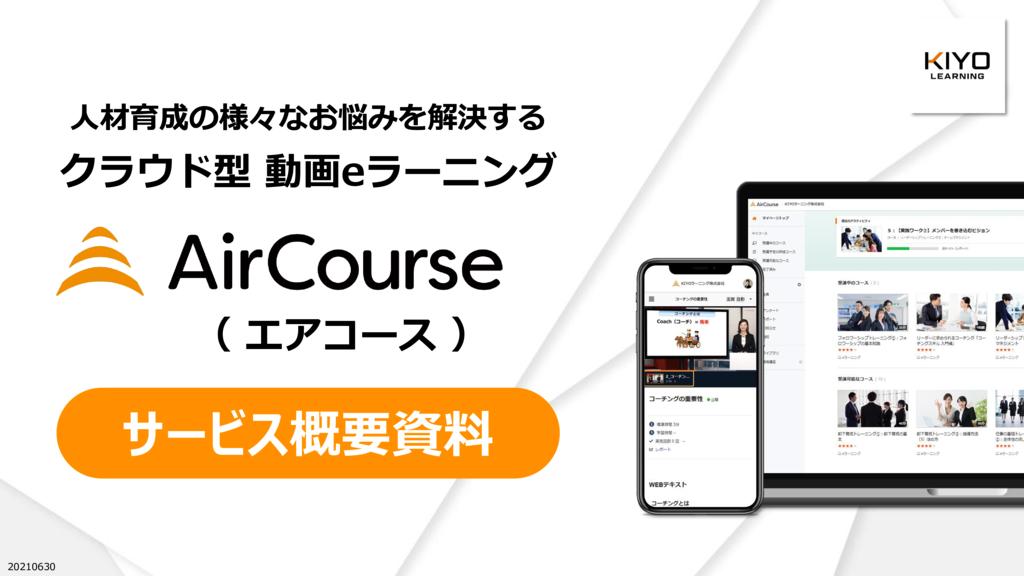 AirCourseの資料