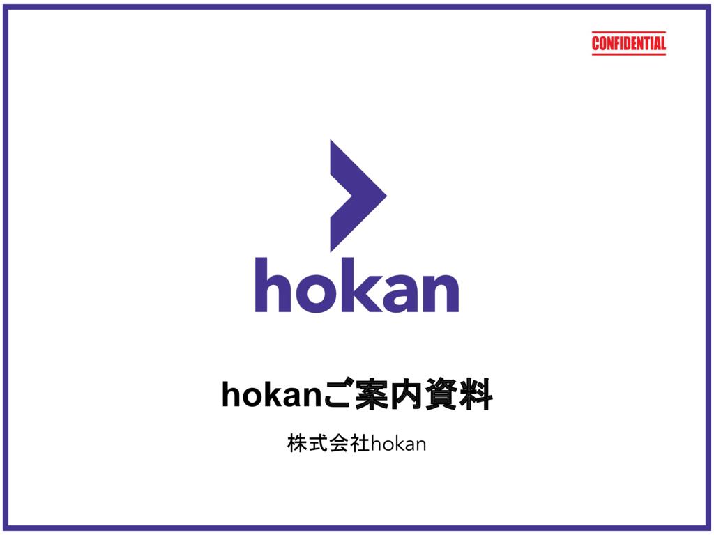 hokanの資料