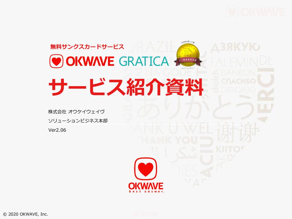 OKWAVE GRATICAの資料