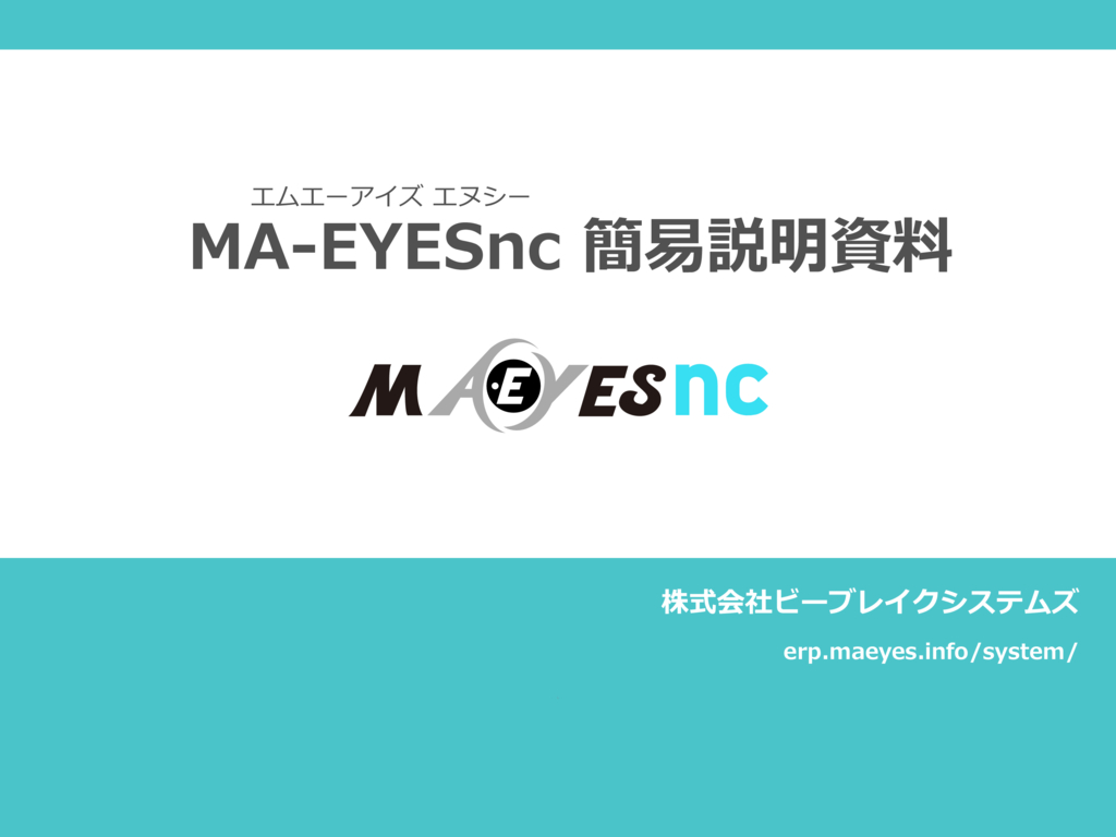 MA-EYESncの資料