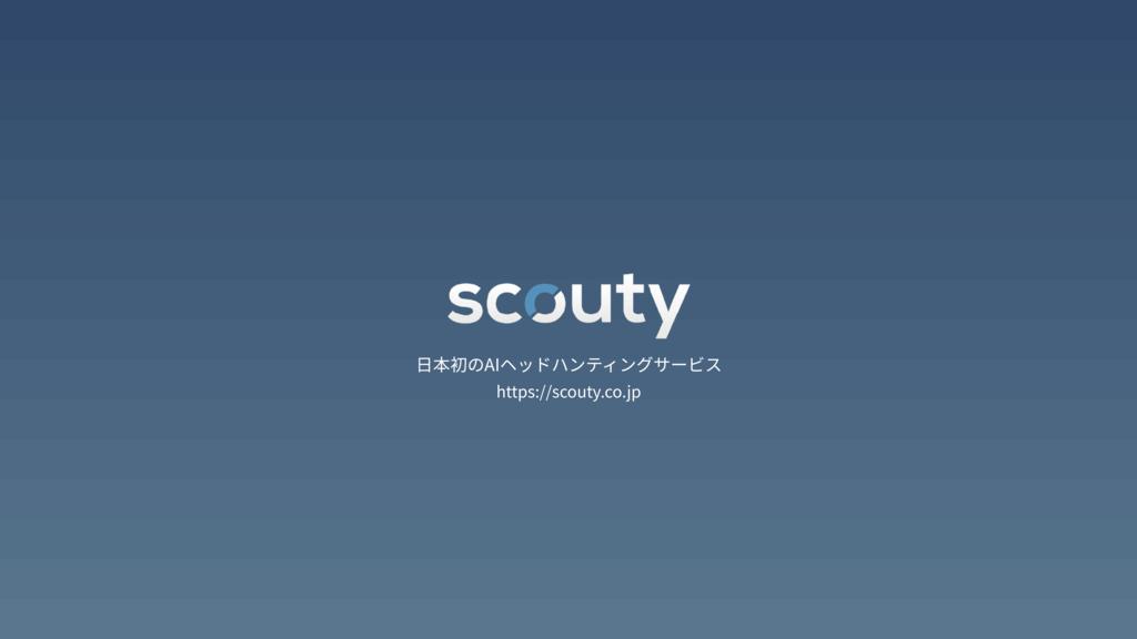 scoutyの資料