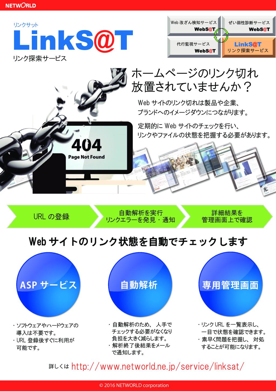 LinkS@T リンク探索サービス カタログ-0