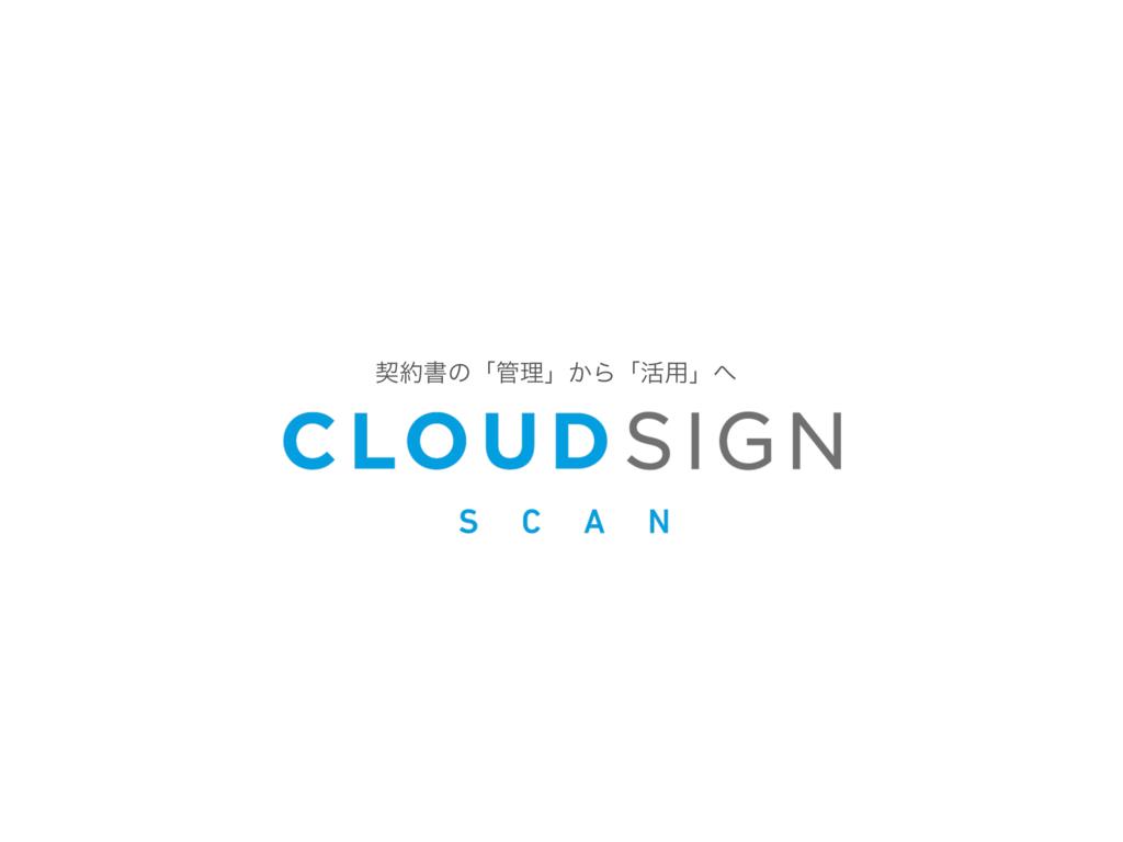 クラウドサイン SCANの資料