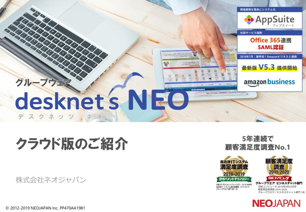 desknet's NEOの資料