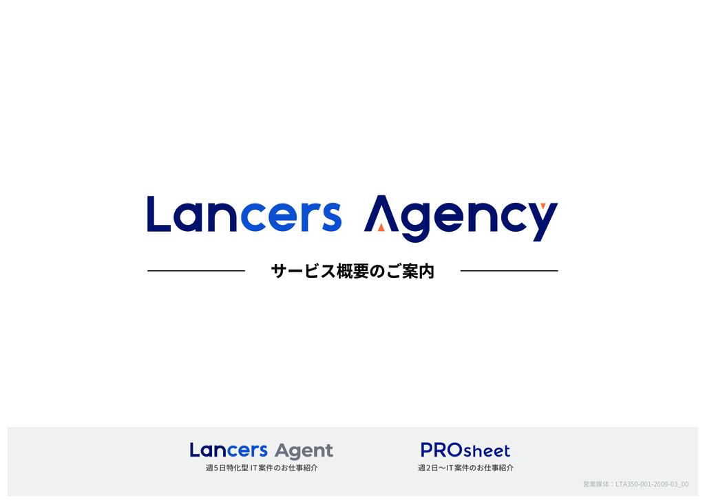 Lancers Agentの資料