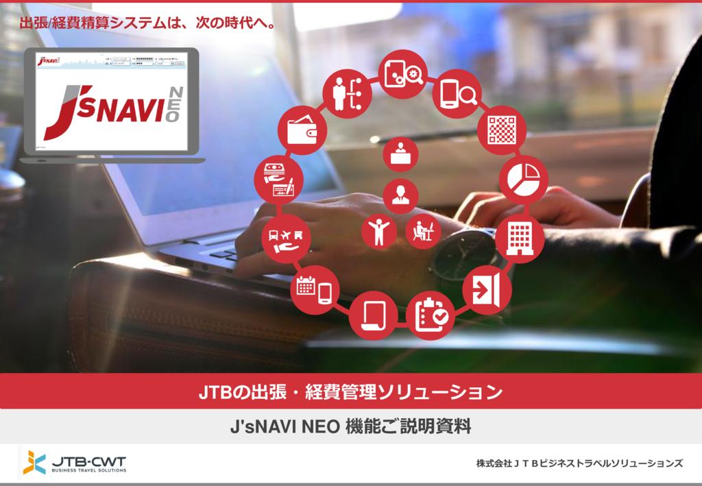 J'sNAVI NEOの資料