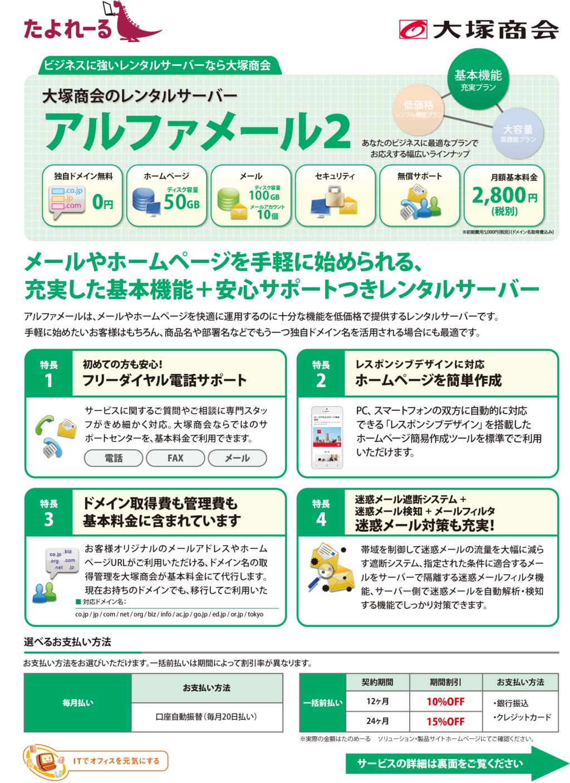 【大塚商会】法人向けレンタルサーバー アルファメールの資料