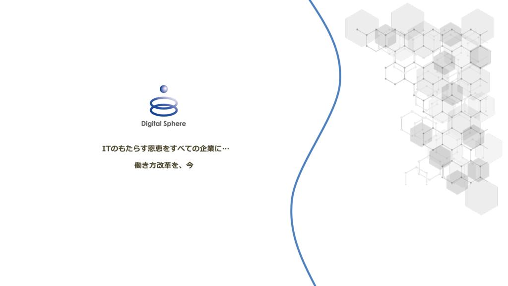 デジタルスフィアA‐R‐Sの資料