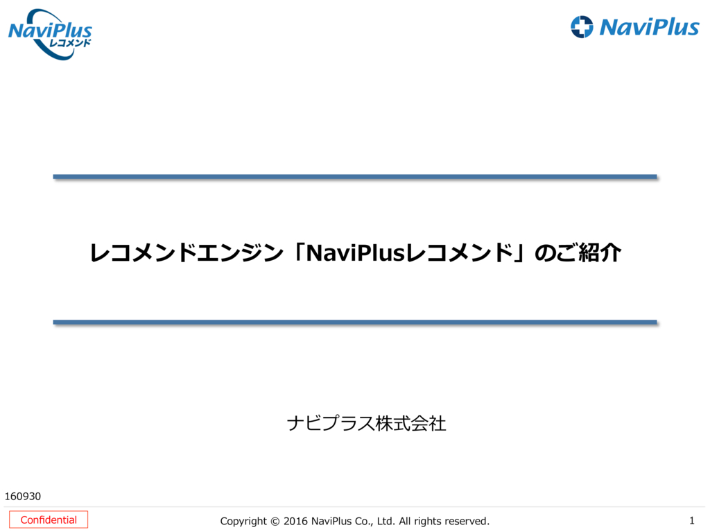 NaviPlusレコメンドの資料