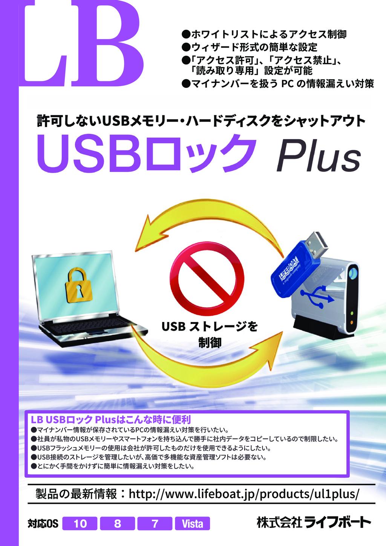 LB USBロック Plusの資料