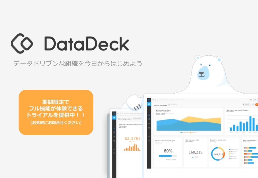 DataDeckの資料