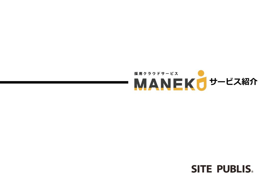 MANEKUの資料