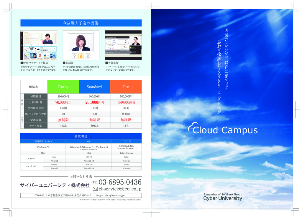 Cloud Campusの資料