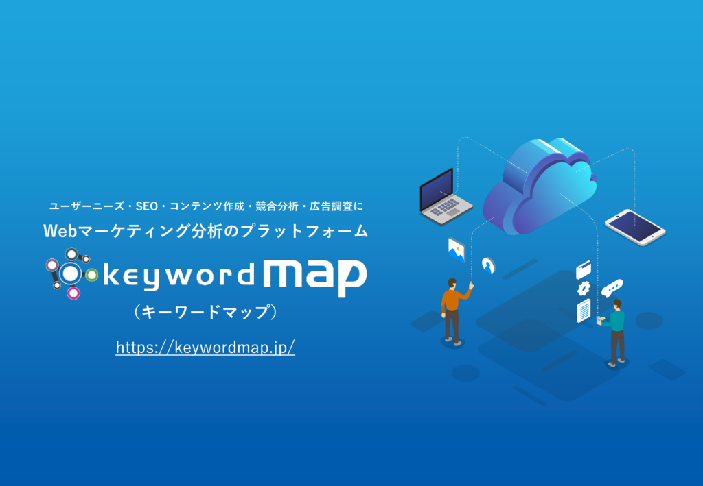 Keywordmap for SEOの資料