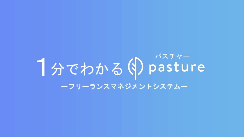 pasture(パスチャー)の資料