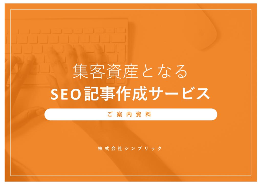 シンプリックのSEO記事作成サービスの資料