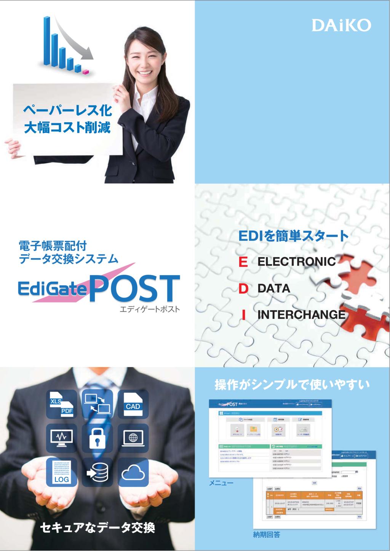 電子帳票配付・データ交換システム「EdiGate/POST」(エディゲートポスト)の資料