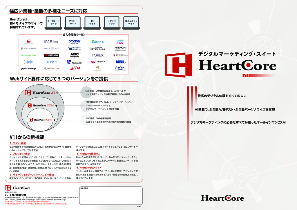 HeartCore - ハートコア -の資料
