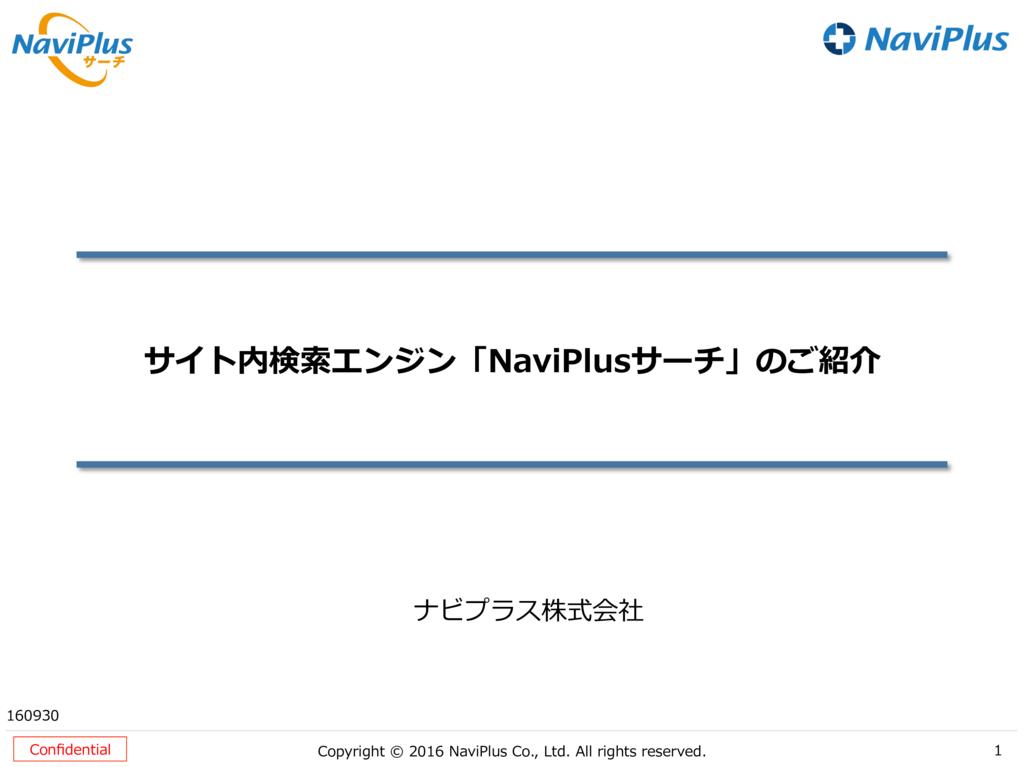 NaviPlusサーチの資料