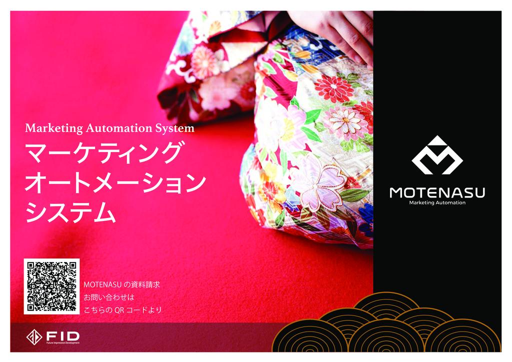 オンラインとオフラインが融合したマーケティング施策を可能にした次世代型MAツール「MOTENASU」の資料