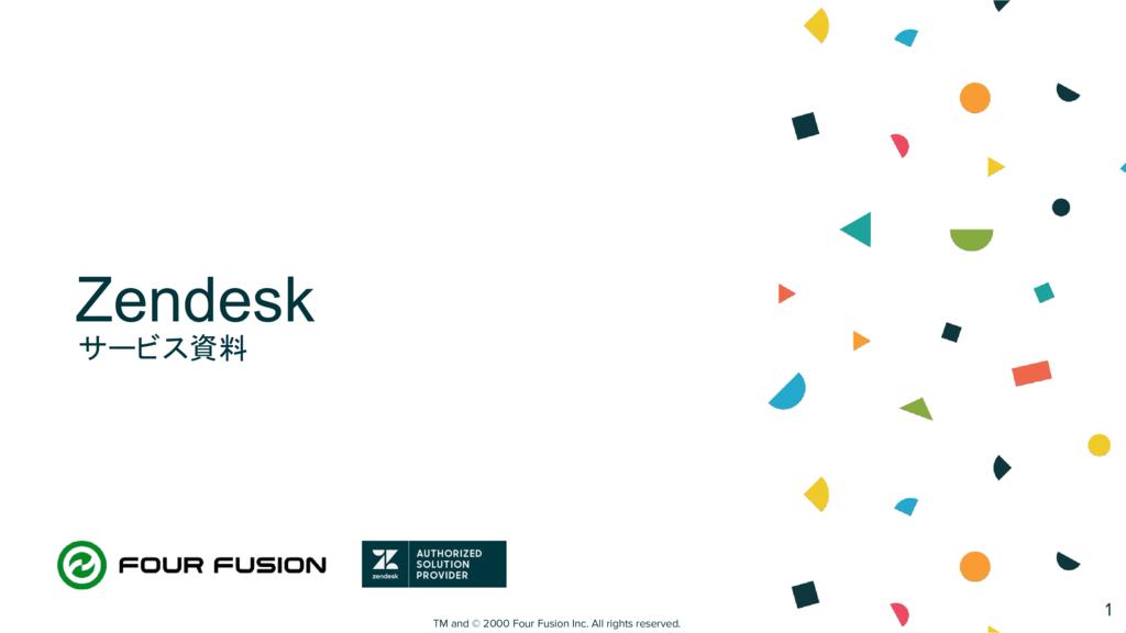 Zendesk-ゼンデスク(コールセンターシステム(インバウンド))の資料