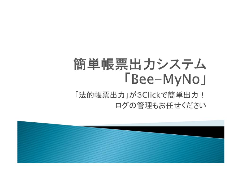 BeeMyNoの資料