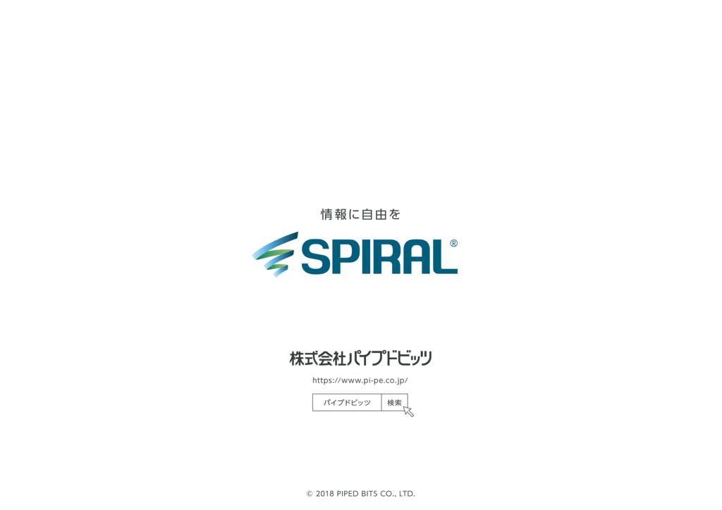 SPIRAL®(スパイラル) _アンケートシステムの資料