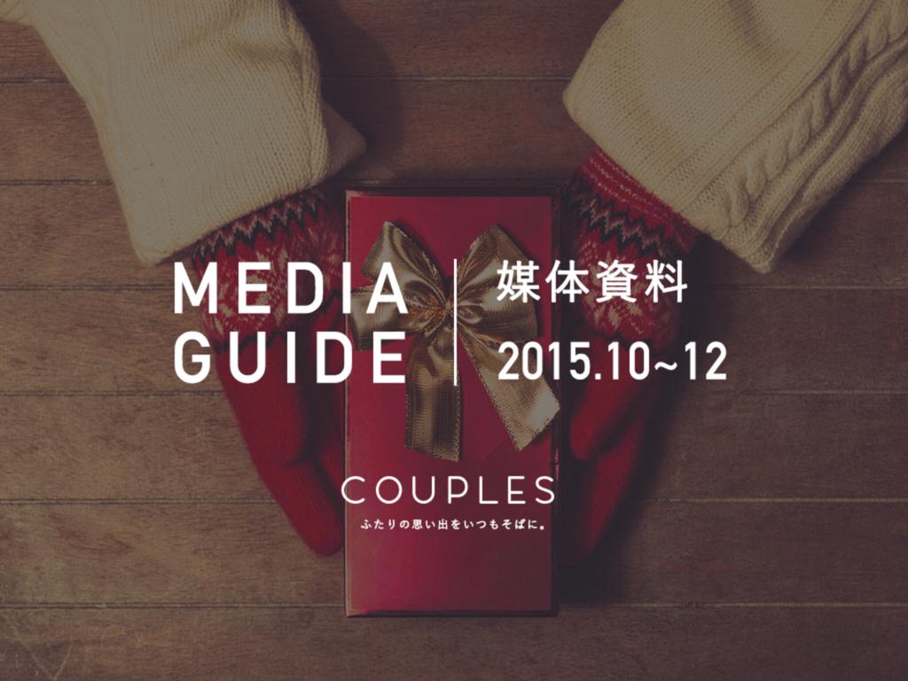 Couples(カップルス)の資料