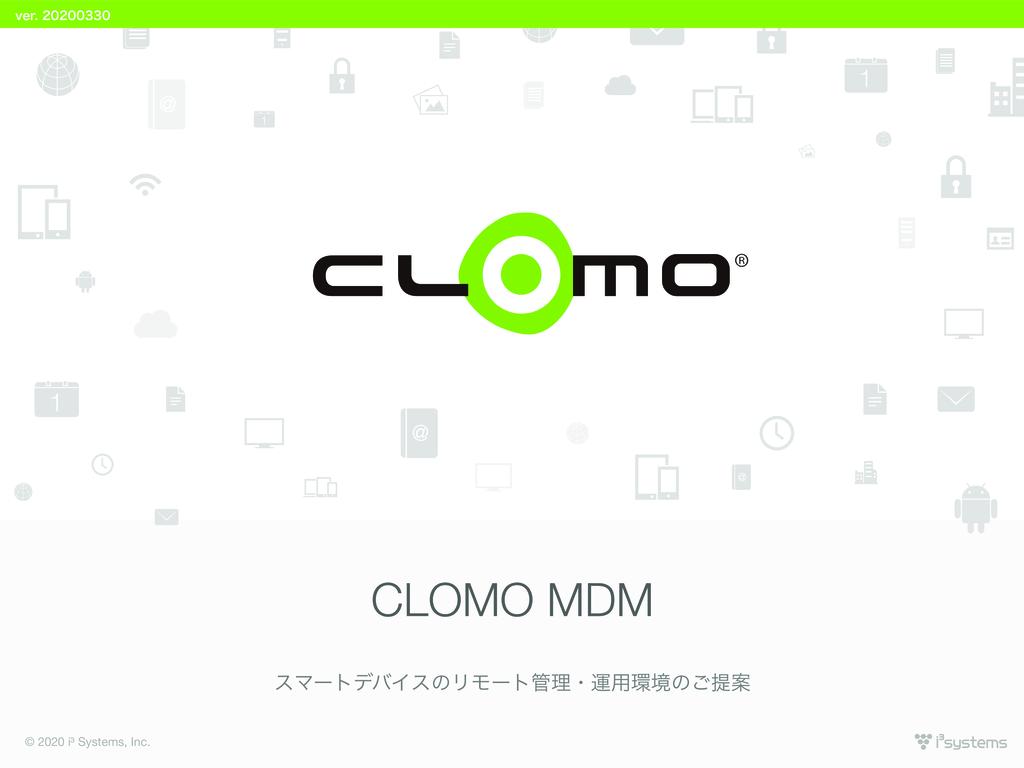 CLOMO MDMの資料